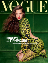 Августовский Vogue — уже в продаже