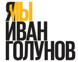 Что проходит в Москве в поддержку Ивана Голунова