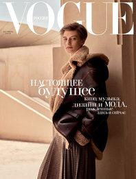 Маша Федорова об октябрьском номере Vogue
