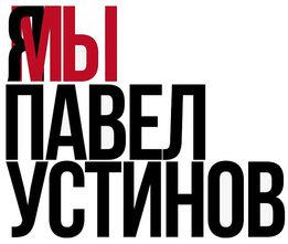 Ксения Собчак, Муся Тотибадзе и другие модные девушки высказались в поддержку Павла Устинова
