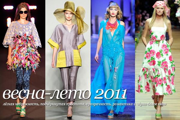 Магазины одежды женская лето одежда