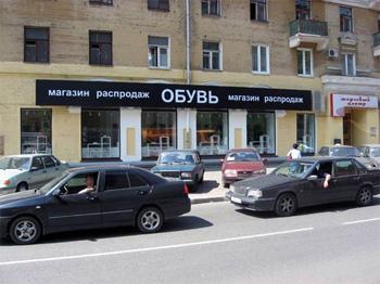 Магазины Центр Обуви В Москве Показать На Карте